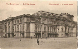 """Ст.-Петербург. Консерватория"""
