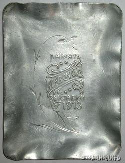 """Пепельница """"Память киевской выставки 1913 год"""""""