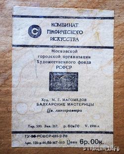 """""""Балхарские мастерицы"""""""