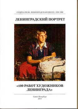 """Частная коллекция """"Ленинградский портрет"""""""