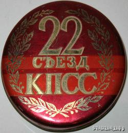 "Банка жестяная ""22 съезд КПСС"""