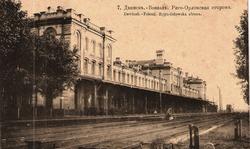 Двинск. Вокзал. Риго-Орловская сторона.