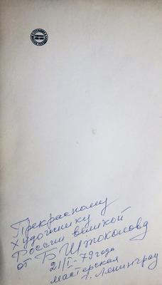 Фотография с автографом Б. Штоколова.