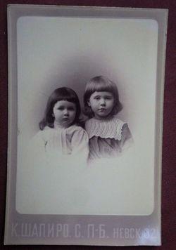 Портрет двух девочек.