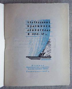 """Каталог """"Театральные художники Ленинграда"""" 1947 год."""