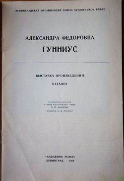 "Каталог ""А.Ф. Гунниус"""