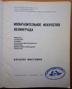 """Каталог """"Изобразительное искусство Ленинграда"""""""