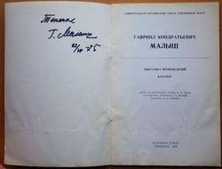 """Каталог """"Гавриил Кондратьевич Малыш"""" с автографом."""