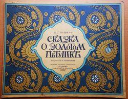"Книга ""Сказка о Золотом петушке"""