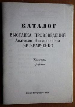 Каталог выставки художника Яр-Кравченко.
