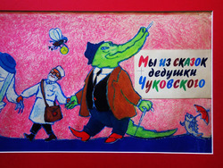 """""""Мы из сказок дедушки Чуковского"""" Иллюстрация"""