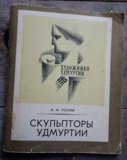 """Воспитательница детского сада"""