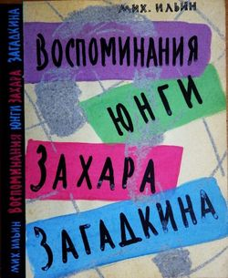 """Макет детской книги М.И. Ильина """"Воспоминания юнги Захара Загадкина""""."""