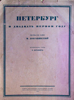 """Коллекция leningradart.com, выставка """"Петербург в двадцать первом году"""""""
