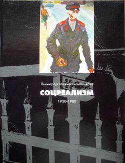 """Репродуцирована работа из альбома """" Милиционер """" художника Вернера Г.В."""