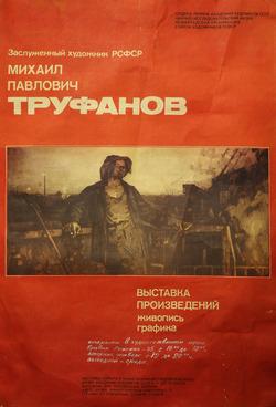 1986 год. Плакат-афиша к персональной выставке произведений живописи и графики М.П. Труфанова в залах Научно-исследовательского музея Академии художеств СССР.