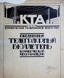 """Коллекция leningradart.com, выставка ВАКС И.А. """"Книжная, журнальная графика, экслибрисы"""""""