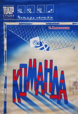 Народный театр-студия ДК имени В.И. Ленина