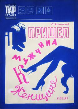 Комедия. Народный театр-студия ДК имени В.И. Ленина