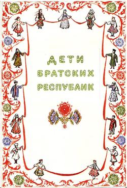 """Эскиз, украшающий упаковку набора открыток """"Дети нашей Страны"""""""