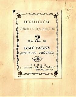 Почтовая открытка Шорр Ирине от Деткомиссии Горкома ИЗО г. Ленинграда с приглашением          принять участие во 2-й выставке детского рисунка.  1939 год.